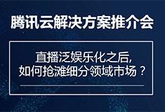 应邀腾讯云解决方案推荐会,方维领航直播+行业新起点
