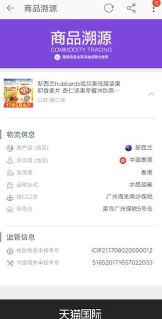 区块链溯源_福建方维信息