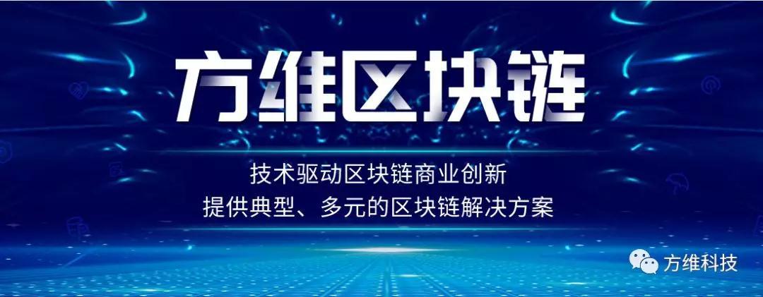 区块链开发平台_方维区块链