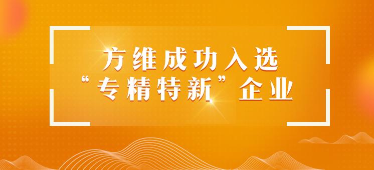 """2018年福建省""""专精特新""""企业名单公布,方维成功入选"""