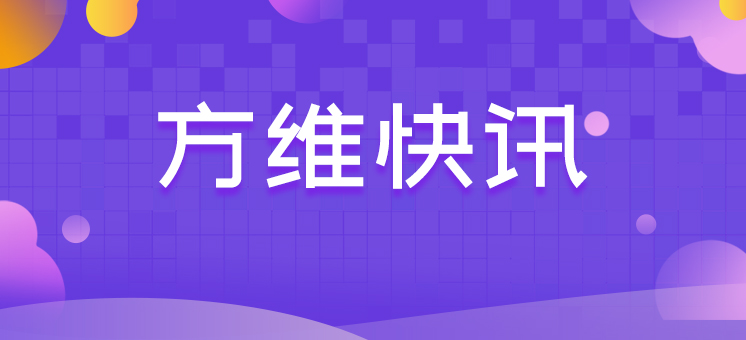 中国(福建)自由贸易试验区福州区领导莅临方维科技参观指导